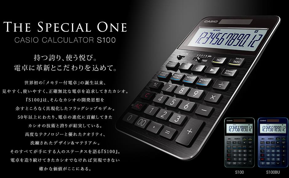 http://web.casio.jp/dentaku/sp/s100/images/mainimg.png